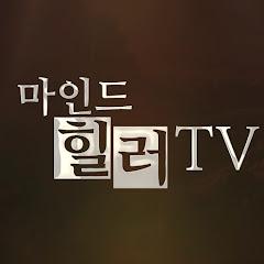 마인드힐러TV