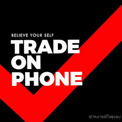 Trade On Phone