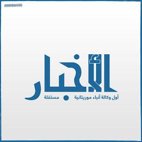 alaakhbarinfo