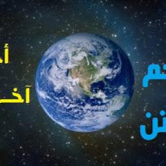 قناة الملاحم والفتن الباحث: ابو عبدالله المقدادي