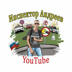 Инспектор Андреев