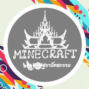 Minecraft สถาปัตยกรรม