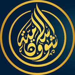 شؤون إسلامية