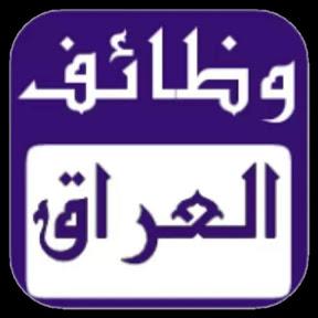 وظائف العراق | Iraq jobs