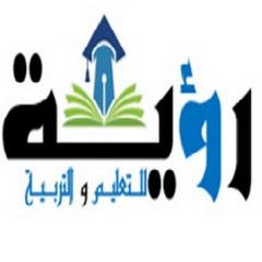 قناة رؤية للتعليم و التربية