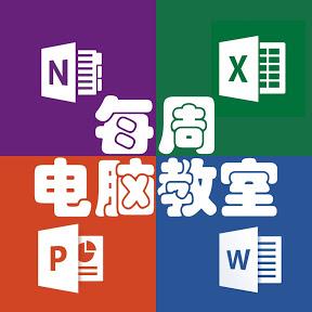 每周电脑教室【office学习·电脑语言·工程软件】