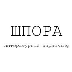 Unpacking литературы