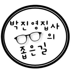 박진영집사의좁은길