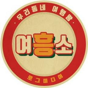 여행흥신소