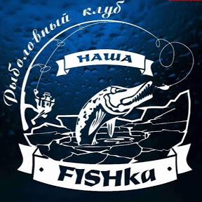 *НаШа FiSHка*