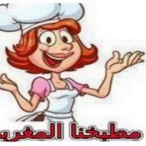 مطبخنا المغربي مع أم سيرين