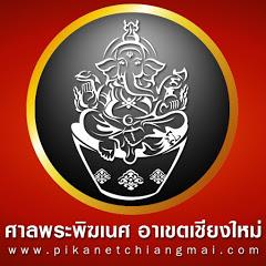 Pikanet Chiangmai