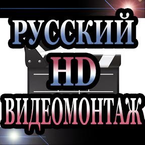 Русский Видеомонтаж