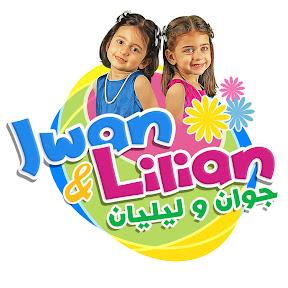 جوان و ليليان | Jwan & Lilian