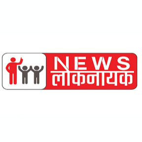News Loknayak