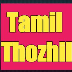 tamil thozhil