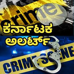 Karnataka Alert - ಕರ್ನಾಟಕ ಅಲರ್ಟ್