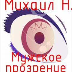 Михаил Н. Мужское прозрение. Мужское Движение.