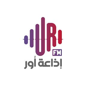 إذاعة اور - UR FM