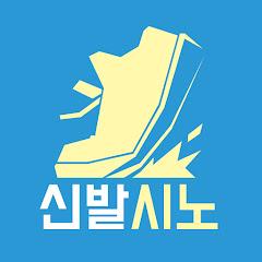 신발시노 - Shoes Sino