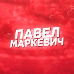 Павел Маркевич