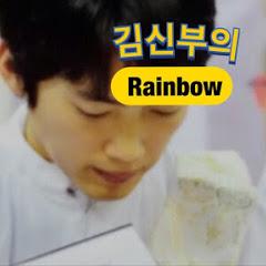 김신부의 Rainbow