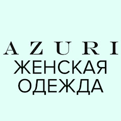 Азури Женская одежда Оптом