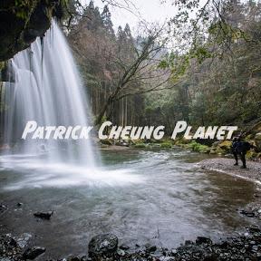 Patrick Cheung Planet