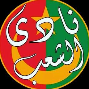 chansons de mouloudia/ أغاني مولودية الجزائر