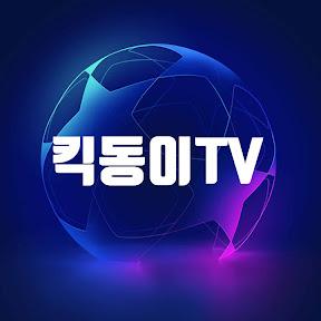 킥동이TV , 축구의 모든것