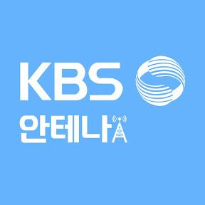 KBS 안테나