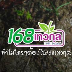 168 เทวกุล