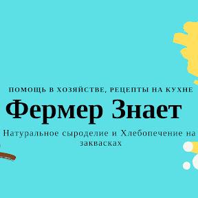 ФЕРМЕР ЗНАЕТ