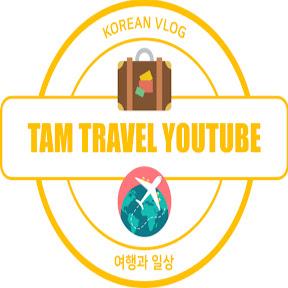 탬 트래블 Tam Travel 세계여행자
