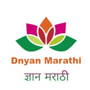 Dnyan Marathi