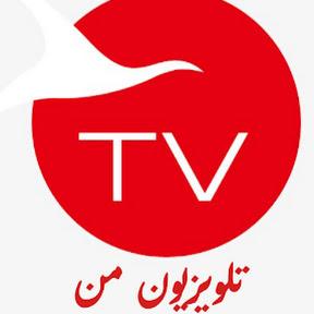 تلویزیون من
