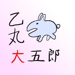 乙丸大五郎
