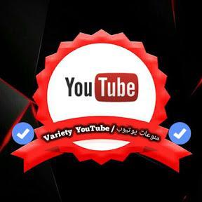 منوعات يوتيوب / variety YouTube