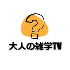 大人の雑学TV