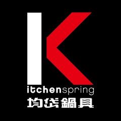 均岱鍋具Kitchenspring