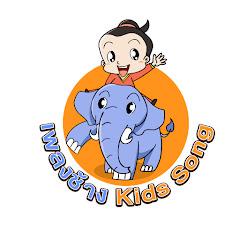 เพลงช้าง Kids Song
