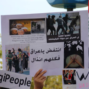 مناهضة الاحتلال الفارسي وميليشياته المجرمة