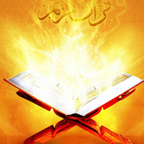 Quran ar Alo360