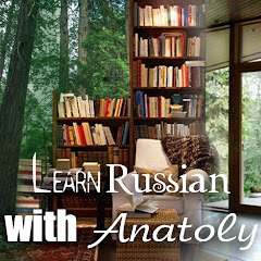 learn Russian with Anatoly