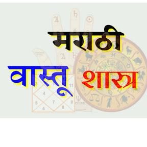 Marathi Vastu Shastra