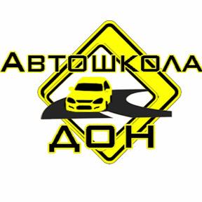 Автошкола ДОН