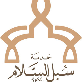 خدمة سبل السلام الدعوية من وحي القرآن