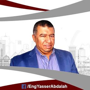 الاستشارى العقاري م. ياسر عبدالله