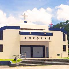 괌제일장로교회