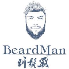 刮鬍霸Beardman